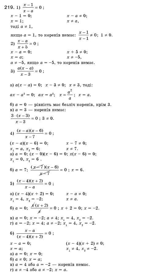 ГДЗ по алгебре 8 класс Мерзляк А., Полонський В., Якiр М.. Задание: 219