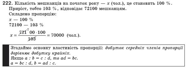 ГДЗ по алгебре 8 класс Мерзляк А., Полонський В., Якiр М.. Задание: 222