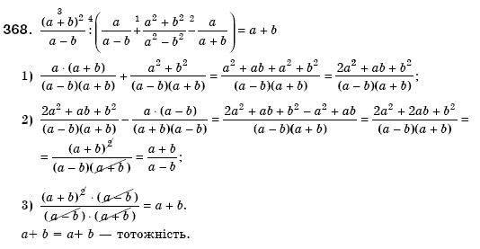 ГДЗ по алгебре 8 класс Мерзляк А., Полонський В., Якiр М.. Задание: 368