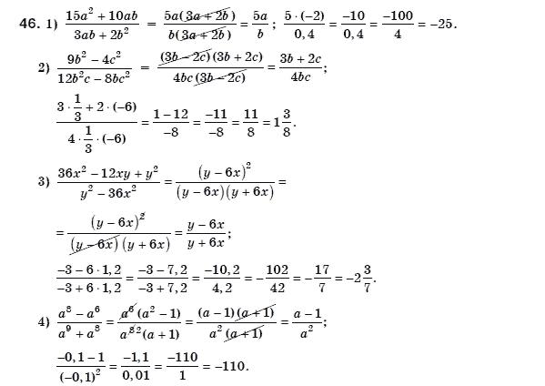 Учебнику класс к мерзляк гдз алгебры 8