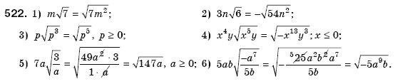 ГДЗ по алгебре 8 класс Мерзляк А., Полонський В., Якiр М.. Задание: 522