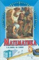 Математика 5 клас Бевз В., Бевз Г.