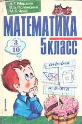 Математика 5 класс (для русских школ) Мерзляк А. и др.