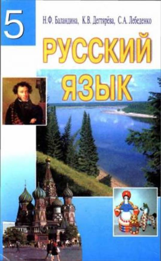Русский язык 5 класс Баландина Н., Дегтярёва К., Лебеденко С.