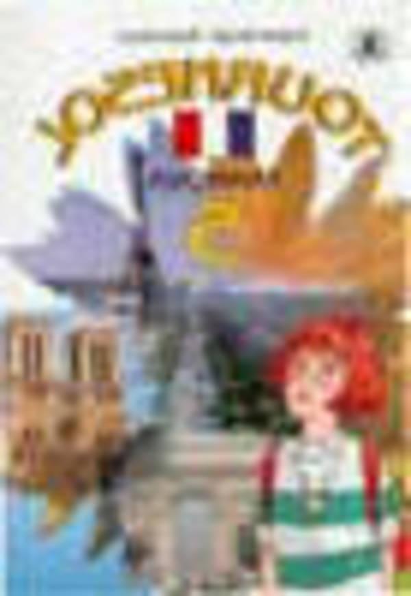 ГДЗ Французька мова, 5 клас А.Ф. Гергель, Н.М. Алауі