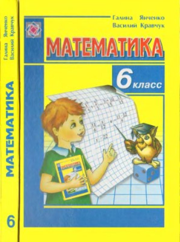 Математика 6 клас Янченко Г., Кравчук В.