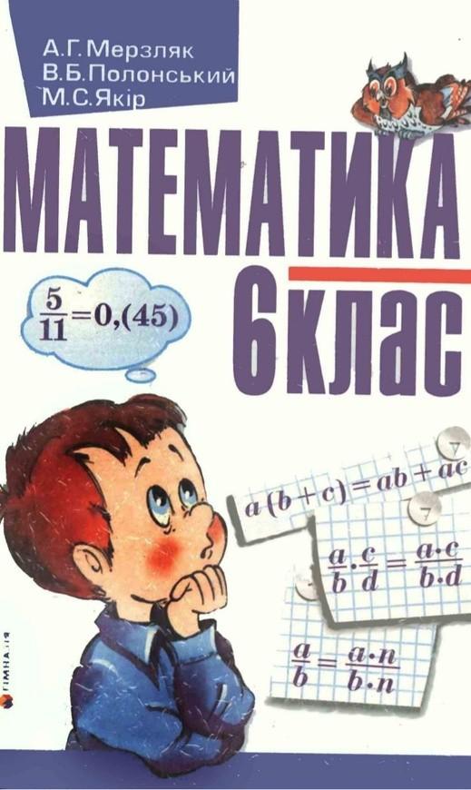 Математика 6 класс (для русских школ) Мерзляк А., Полонский В., Якир М.