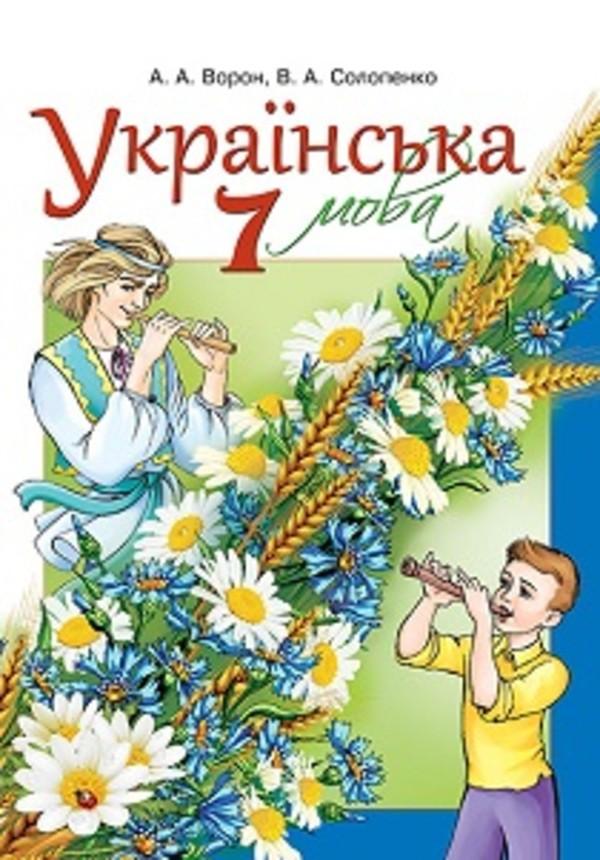 Українська мова 7 клас Ворон, Солопенко