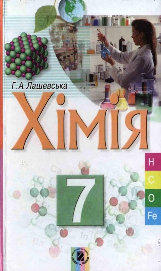 Хiмiя 7 клас Г.А. Лашевська