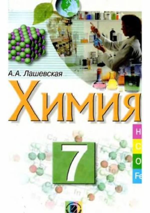 Химия 7 класс (для русских школ) Г. Лашевская