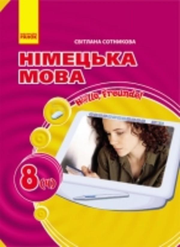Нiмецька мова 8 клас С.I. Сотникова
