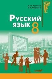 Русский язык 8 класс Рудяков А.Н., Фролова Т.Я.