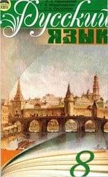 Русский язык 8 класс Пашковская Н., Михайловская Г., Распопова С.