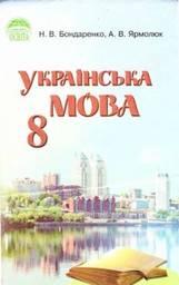 Украинский язык 8 класс (для русских школ) Н.В. Бондаренко, А.В. Ярмолюк