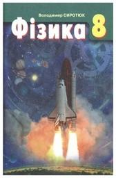 Фiзика 8 клас Сиротюк В.