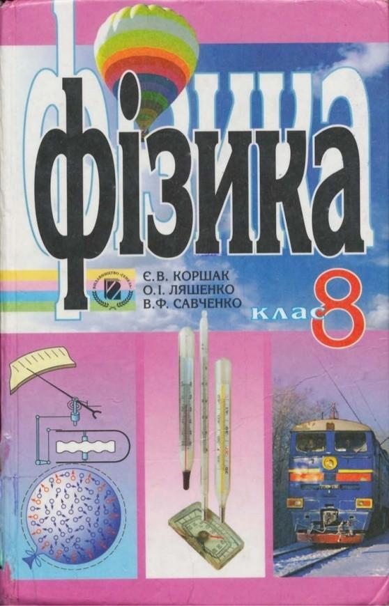 Фiзика 8 клас Коршак Є., Ляшенко О., Савченко В.