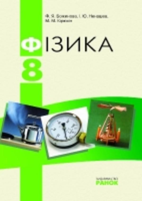 Фiзика 8 клас Божинова Ф.Я., Ненашев I.Ю., Кiрюхiн М.М.