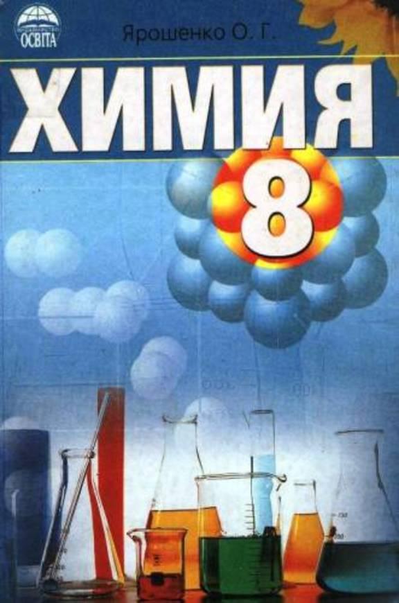 Химия 8 класс (для русских школ) О.Г.Ярошенко