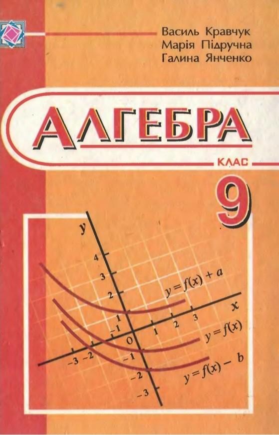 Алгебра 9 клас (12-річна програма) Кравчук В.Р., Янченко Г.М., Пiдручна М.В.