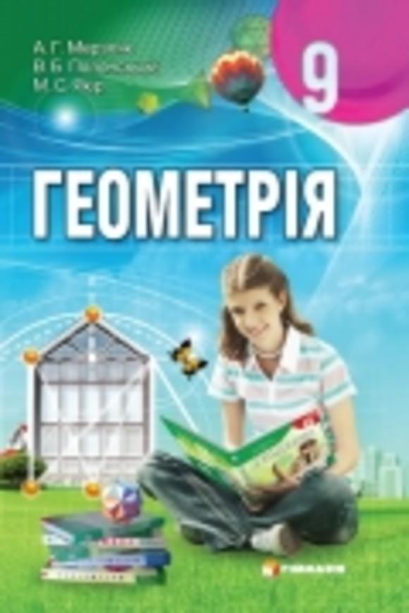 Геометрія 9 клас (12-річна програма) Мерзляк А.Г., Полонський В.Б., Якір М.С.