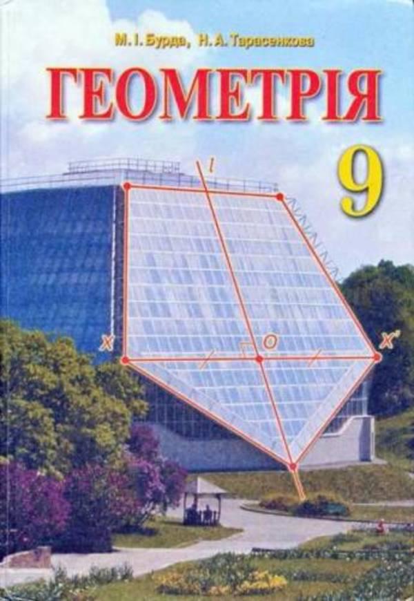 Геометрія 9 клас (12-річна програма) Бурда М.І., Тарасенкова Н.А.
