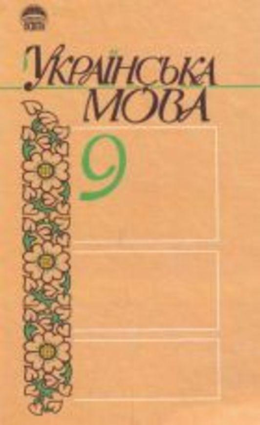 Українська мова 9 клас О. Біляєв