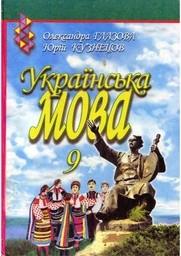 Українська мова 9 клас (12-річна програма) О. П. Глазова, Ю. Б. Кузнецов