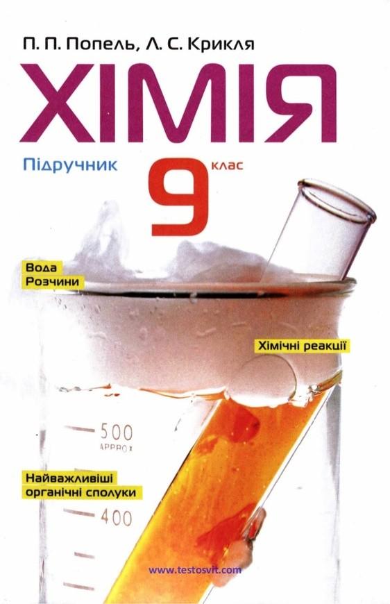 Хімія 9 клас П.П. Попель, Л.С. Крикля