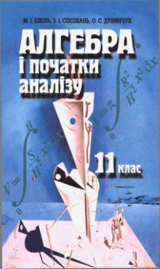 Алгебра і початки аналізу 11 клас Шкіль М.І., Слєпкань З.І., Дубинчук О.С. 2006