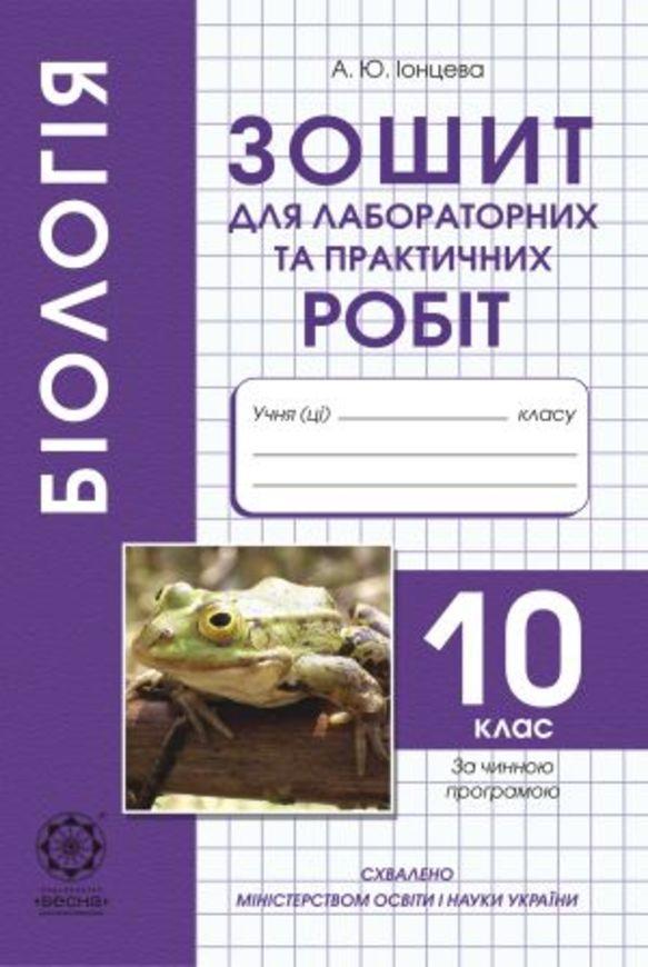 Бiологiя 10 клас. Лабораторнi та практичнi роботи Іонцева А. Ю.