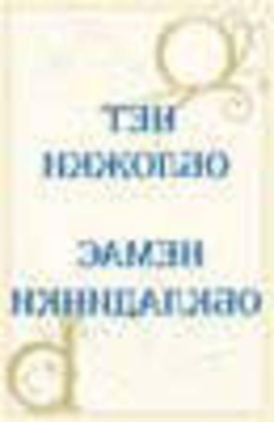 ГДЗ Биология. Лабораторные работы, 10 класс (для русских школ) Без автора