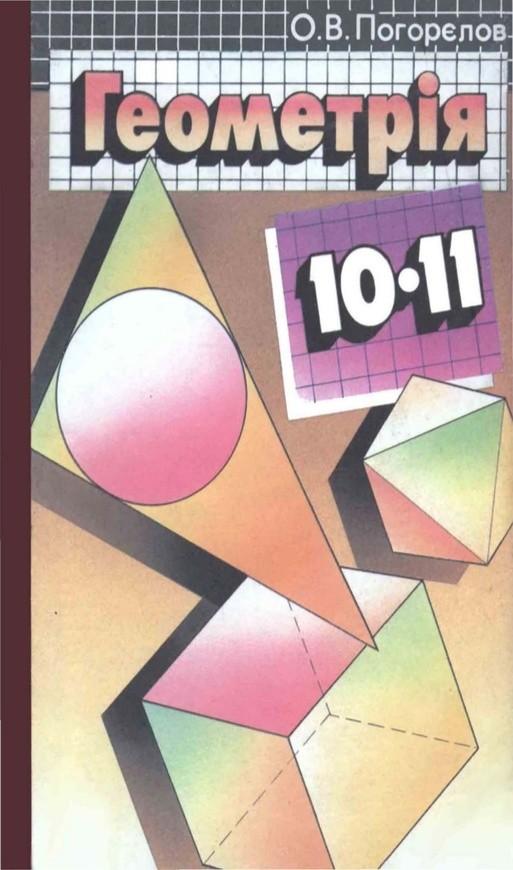 Геометрия 10 класс (для русских школ) Погорелов А.В.