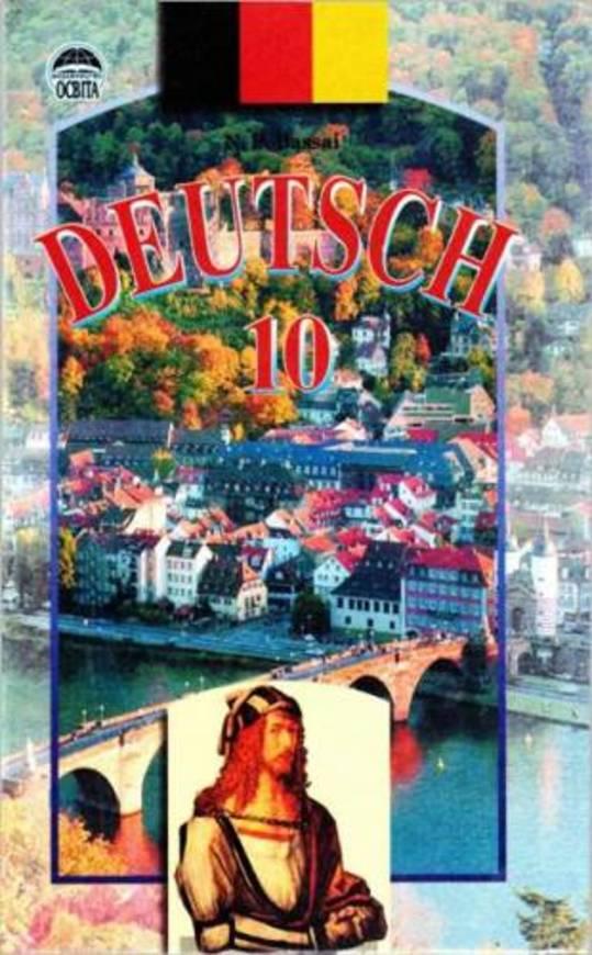 Нiмецька мова 10 клас Н.П. Басай