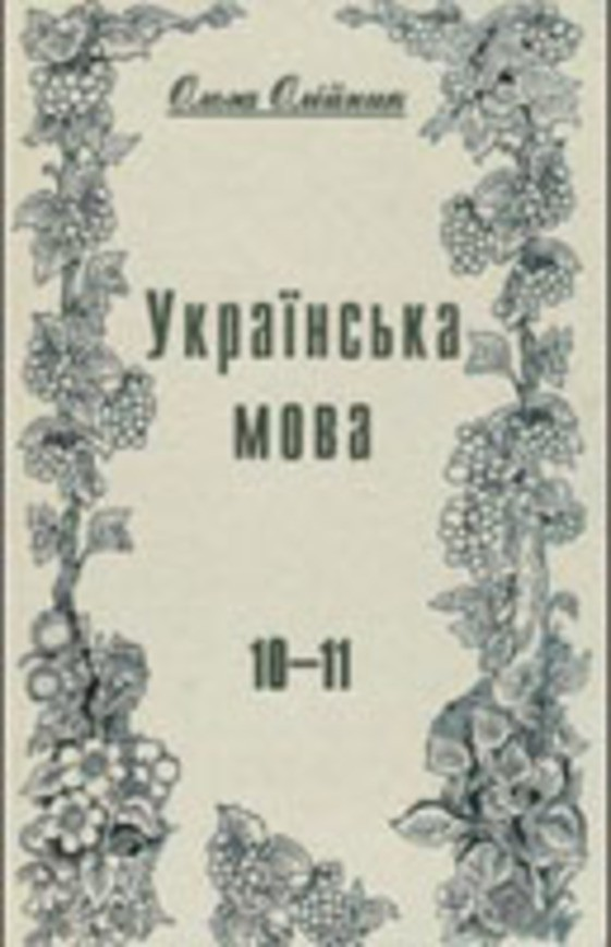 Українська мова 10 клас О.Б. Олiйник