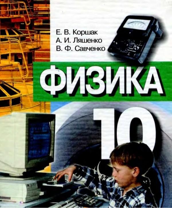 Физика 10 класс (для русских школ) Коршак Е.В., Ляшенко О.И., Савченко В.Ф.