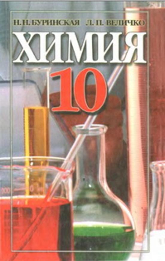 Химия 10 класс (для русских школ) Н. Буринская