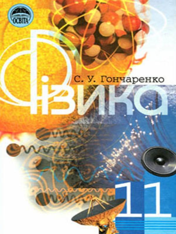 Физика 11 класс (для русских школ) Гончаренко С.