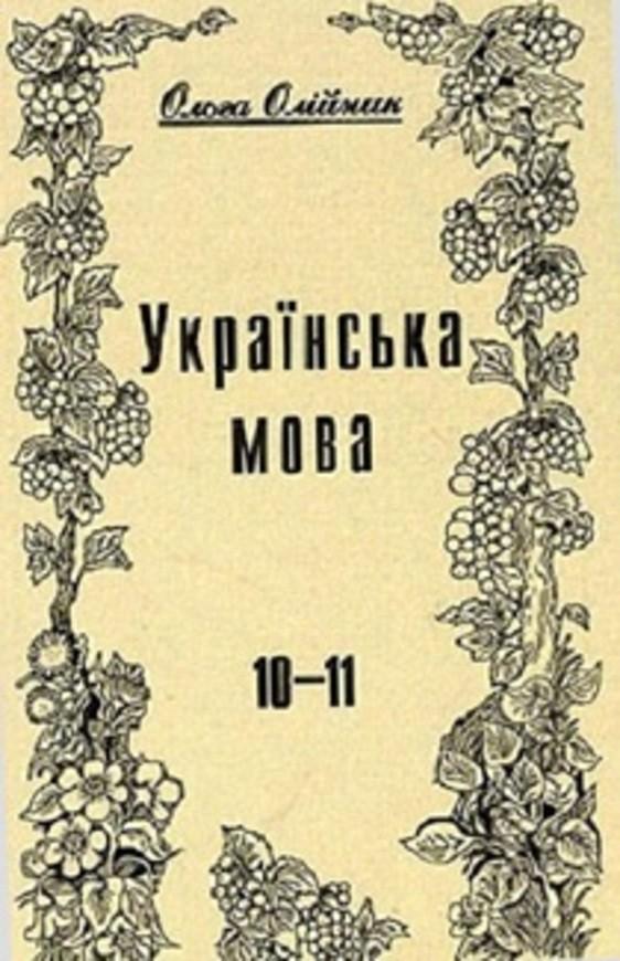 Українська мова 11 клас О.Б. Олiйник
