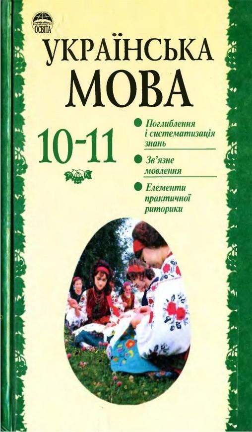 Українська мова 11 клас О.М. Бiляєв та iн