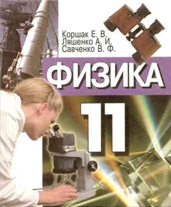 Фiзика 11 клас Коршак Є., Ляшенко О., Савченко В.