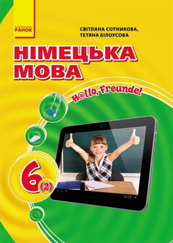 Німецька мова 6 клас С. І. Сотникова, Т. Ф. Білоусова