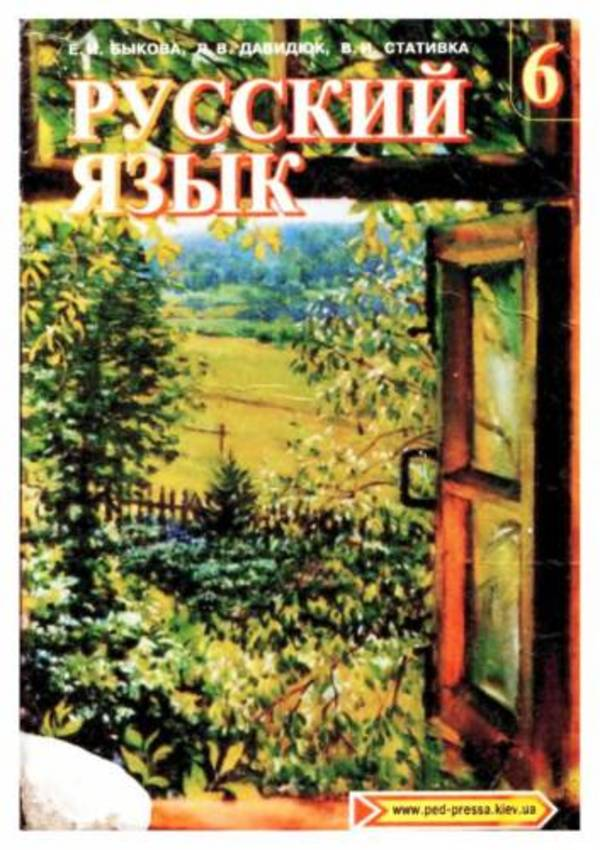 Русский язык 6 класс Быкова Е., Давидюк Л., Стативка В.