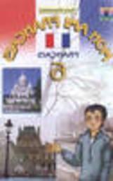 Французька мова, 6 клас Ю.М. Клименко