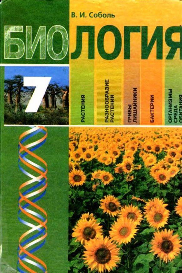 Биология 7 класс (для русских школ) В.И. Соболь