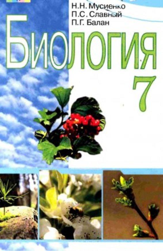 Биология 7 класс (для русских школ) М.М. Мусиенко, П.С. Славний, П.Г. Балан