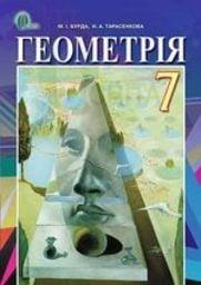 Геометрия 7 класс (для русских школ) Бурда М.И., Тарасенкова Н.А.