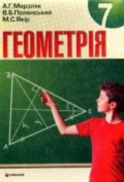 Геометрія 7клас Мерзляк А.Г., Полонський В.Б., Якір М.С.