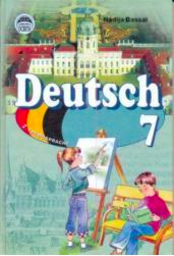 Німецька мова 7 клас Н.П.Басай