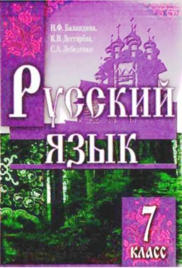 Русский язык 7 класс Баландина Н.Ф., Дехтярёва К.В., Лебеденко С.А.
