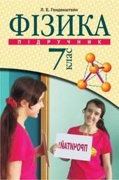 Физика 7 класс (для русских школ) Генденштейн Л.Э.
